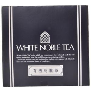 (まとめ買い)ホワイトノーブル 有機烏龍茶 (2.2g×50袋)×2セット - 拡大画像