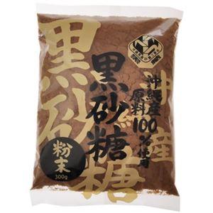 (まとめ買い)沖縄産 黒砂糖 粉末 300g×5セット - 拡大画像