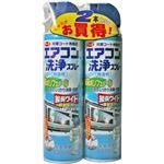 (まとめ買い)アース エアコン洗浄スプレー 無香料 420ml×2本セット×4セット