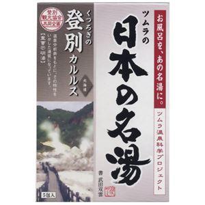 (まとめ買い)日本の名湯 登別カルルス 30g×5包入(入浴剤)×8セット - 温泉グッズ専門店