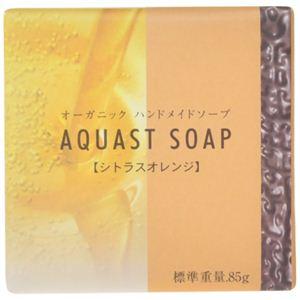 アクアストソープ シトラスオレンジ 85g 【2セット】 - 拡大画像