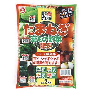 たまねぎ・葉もの野菜肥料 2kg 【2セット】 - 拡大画像