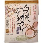(お徳用 3セット) 岡山 白桃ピオーネカレー 200g ×3セット