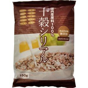 (まとめ買い)国内産原料100% 十穀シリアル 150g×3セット - 拡大画像