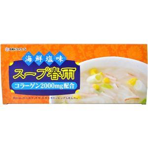 海鮮塩味 スープ春雨 コラーゲン2000mg配合 10食入 【3セット】 - 拡大画像