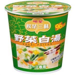 (まとめ買い)飲茶三昧 雲呑春雨スープ 野菜白湯 28g×6個×4セット - 拡大画像