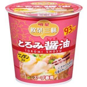 飲茶三昧 スープ春雨 とろみ醤油 27g×6個【4セット】 - 拡大画像