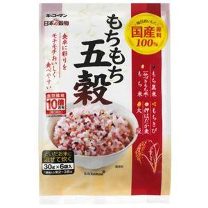 (お徳用 8セット) キッコーマン 日本の穀物 もちもち五穀 30g ×6袋 ×8セット - 拡大画像