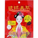 (まとめ買い)琉球美肌 フェイスマスクシート ハイビスカスの香り 1回分×4セット