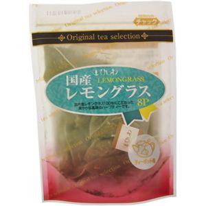 ひしわ 国産 レモングラス 2.5g×8袋【6セット】 - 拡大画像