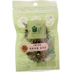 茶語 中国工芸茶 茉莉花茶牡丹花 ミニパック 2個 【9セット】 - 拡大画像
