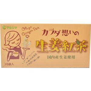 (まとめ買い)マルシマ カラダ想いの生姜紅茶 16袋×3セット - 拡大画像