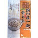 (まとめ買い)国内産十穀プラス青大豆 25g×6袋×6セット