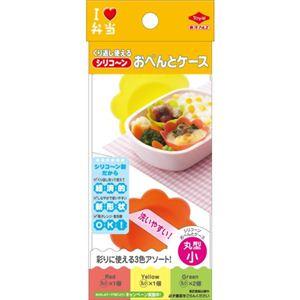 シリコーン おべんとケース 丸型小 【8セット】 - 拡大画像