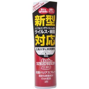 Etak in フルプロテクション ZERO 100ml 【2セット】 - 拡大画像