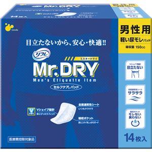 (まとめ買い)リフレ Mr.DRY男性用 セルフケアパッド 14枚×4セット - 拡大画像