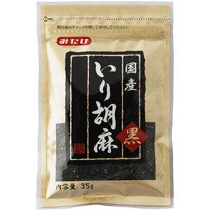 (お徳用 10セット) 国産 いりごま(黒) 35g ×10セット