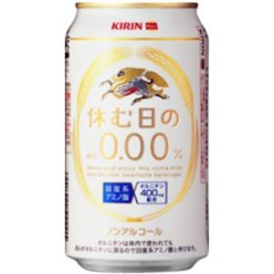 キリン 休む日のAlc.0.00%缶 350ml×24本 - 拡大画像