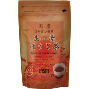 (お徳用 10セット) 国産 生姜ほうじ茶 5g ×10P ×10セット - 拡大画像