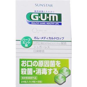 (お徳用 5セット) GUM(ガム) メディカルドロップ ハーブミント味 24粒 ×5セット - 拡大画像