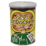 北海道かぼちゃカンパン 【6セット】