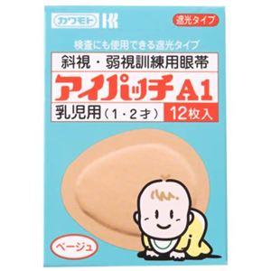 (まとめ買い)カワモト アイパッチ A1 乳児用(1、2才)×6セット - 拡大画像