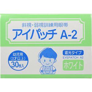 (まとめ買い)カワモト アイパッチ A-2 ホワイト HP-30 幼児用(3才以上)×3セット - 拡大画像