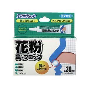 花粉鼻でブロック 5g 【3セット】 - 拡大画像