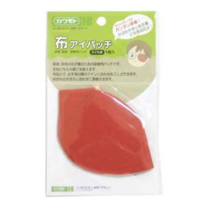 (お徳用 4セット) カワモト 布アイパッチ 赤 マジックテープ ×4セット - 拡大画像