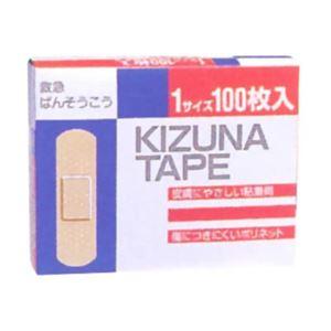 (お徳用 2セット) キズナテープ 1サイズ100枚 ×2セット - 拡大画像