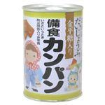 金平糖入 備食カンパン 【7セット】
