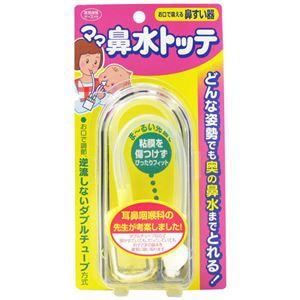 (お徳用 3セット) ママ鼻水トッテ ×3セット - 拡大画像