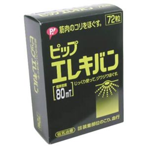 ピップエレキバン 72粒 【2セット】 - 拡大画像