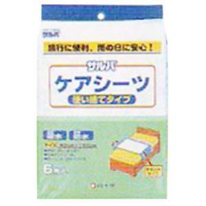 (まとめ買い)サルバ ケアシーツ 使い捨てタイプ 80cm×160cm ブルー 6枚入×3セット - 拡大画像