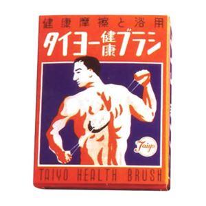 (まとめ買い)タイヨー健康ブラシ×4セット - 拡大画像