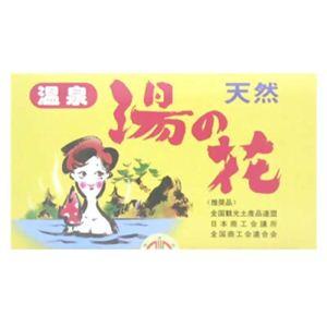 天然湯の花 (徳用) HF-25(入浴剤)【2セット】 - 拡大画像