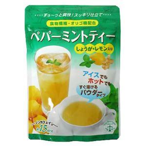 (まとめ買い)インスタント ペパーミントティー しょうが・レモン入り 100g×4セット - 拡大画像