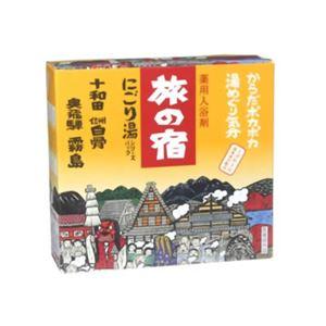 (お徳用 3セット) 旅の宿 にごり湯シリーズパック 13包入(入浴剤) ×3セット - 拡大画像