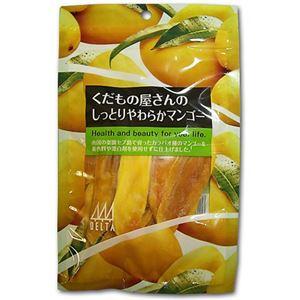 (まとめ買い)くだもの屋さんのしっとりやわらかマンゴー(くだもの屋さんのマンゴー) 90g×17セット - 拡大画像