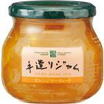 (お徳用 6セット) 手造りジャム プレザーブスタイル オレンジマーマレード 320g ×6セット