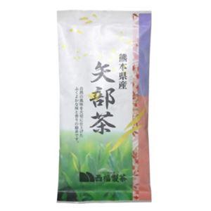 (まとめ買い)熊本産 矢部茶 100g×3セット - 拡大画像