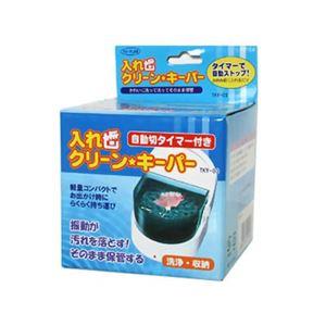 (まとめ買い)入れ歯 クリーンキーパー×3セット - 拡大画像