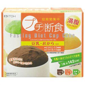 プチ断食 ファスティングダイエット カップケーキ 40g×7袋【3セット】 - 拡大画像