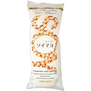 ソイマヨ(豆乳ベースマヨネーズ風調味料) 310g 【3セット】 - 拡大画像