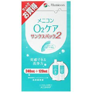(まとめ買い)メニコン O2ケア サンクスパック ハードレンズ用洗浄・保存液 240ml+120ml(360ml)×2セット - 拡大画像
