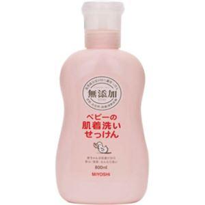 (お徳用 5セット) ミヨシ 無添加 ベビーの肌着洗いせっけん 800ml(無添加石鹸) ×5セット - 拡大画像