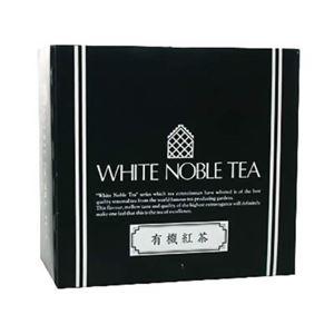 (お徳用 2セット) 有機紅茶 ホワイトノーブル紅茶 (2.2g ×50袋) ×2セット - 拡大画像
