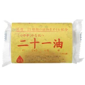 (まとめ買い)二十一油石鹸 80g×2セット - 拡大画像