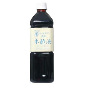 (まとめ買い)紀州備長炭 原液 木酢液 1000ml(入浴剤)×2セット - 拡大画像