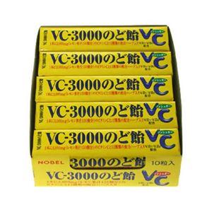 (お徳用 5セット) ノーベル VC-3000のど飴 10本 箱入り ×5セット - 拡大画像